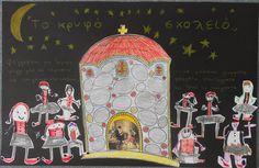 """"""" ΤΑ ΦΟΥΝΤΟΥΚΑΚΙΑ """": ΦΕΓΓΑΡΑΚΙ ΜΟΥ ΛΑΜΠΡΟ ... 25 March, History, School, Blog, Painting, Education, Art, Art Background, Historia"""