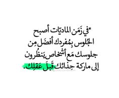 Arabic Love Quotes, Arabic Words, Islamic Quotes, Sweet Words, Love Words, Beautiful Words, Mood Quotes, Life Quotes, Coran