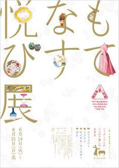 「もてなす悦び展」ポスター(三菱一号館美術館)