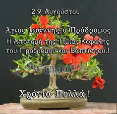 Saint Name Day, Names, Greek, Mom, Greece, Mothers, Name Day