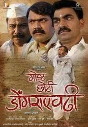 Dodear Movies Mobile 06: Goshta Choti Dongraevadh - Download Marathi Movie ...
