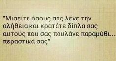 Life In Greek, Greek Quotes, English Quotes, Love Words, Life Lessons, Texts, Lyrics, Life Quotes, Feelings