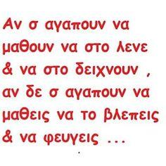 Ετσι Religion Quotes, Greek Quotes, Clever, Wisdom, Thoughts, Words, Inspiration, Statues, Life