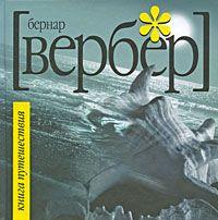 Бернард Вербер - Книга Путешествия