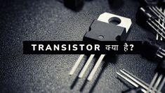Transistor Kya Hai? (What is Transistor in hindi?) हेलो दोस्तों क्या आप सभी लोग टेक्नोलॉजी के स्टूडेंट है अगर हां तब आप ट्रांजिस्टर के बारे में जरूर जानते ही होंगे और यदि नहीं तब आप बिल्कुल सही जगह पर आए हैं क्योंकि आज के इस आर्टिकल को पढ़ने के बाद आप जान जाएंगे कि ट्रांजिस्टर क्या है? ट्रांजिस्टर कैसे काम करता है? इसके प्रकार? और ट्रांजिस्टर के फायदे? All about Transistor in Hindi? Tech Hacks