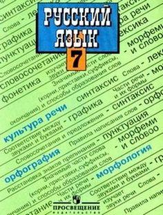 Русский язык 7 класс Баранов гдз решебник