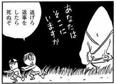 逃げろ返事をしたら死ぬぞ #レス画像 #comics #manga