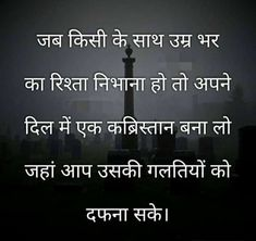Good Thoughts Quotes, Mixed Feelings Quotes, Good Life Quotes, Good Morning Quotes, Sad Quotes, Night Quotes, Krishna Quotes In Hindi, Hindi Quotes On Life, Motivational Picture Quotes