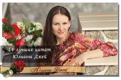 Настоящая леди | Юлиана Джей Women, Woman