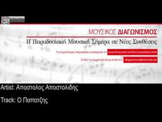 Απόστολος Αποστολίδης- ο παπατζής  (διασκευή) Youtube, Youtubers, Youtube Movies