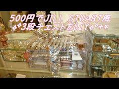 100均アイテムのみ♡500円でJILL STUART風*3段コスメ収納チェストをDIY♡+* - YouTube