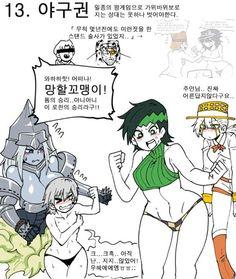 Anime Henti, Jojo Anime, Kawaii Anime Girl, Anime Art Girl, Monster Musume Manga, Jagodibuja Comics, Jojo Stands, Gender Bender Anime, Bizarre Pictures