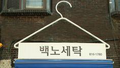 서울시 좋은간판 사진