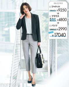 Classy Outfits, Casual Outfits, Fashion Outfits, Office Fashion, Business Fashion, Summer Office Casual, Uniqlo Women Outfit, Work Attire, Formal