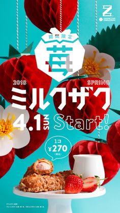 Pin by 貴彦 中里 on デザイン Web Design, Font Design, Food Poster Design, Banner Design, Flyer Design, Layout Design, Japan Graphic Design, Japan Design, Graphic Design Posters