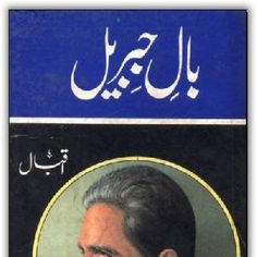 Bal-i-Jibreel written by  Allama Muhammad Iqbal written by  Allama Muhammad Iqbal.PdfBooksPk posted this book category of this book is poetry-books.Format of  is PDF and file size of pdf file is 3.8 MB.  is very popular among pdfbookspk.com visotors it has been read online 718  times and downloaded 370 times.