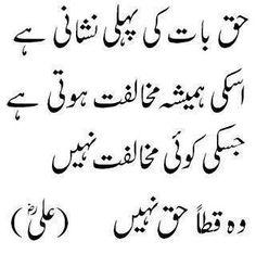 haq ki baat hazrat ali quotes Urdu Shayri