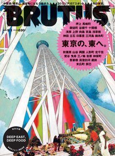 Japanese Magazine Cover: Deep East, Deep Food. Keiji Ito. 2010