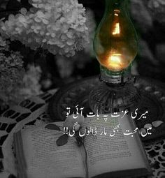urdu poetry romantic in english Poetry Quotes In Urdu, Love Quotes In Urdu, Urdu Love Words, Best Urdu Poetry Images, Love Poetry Urdu, Urdu Quotes, Qoutes, Life Quotes, Mindset Quotes