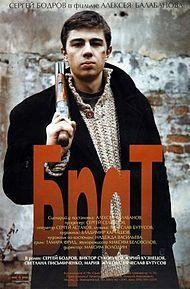 Brother (1997 film)