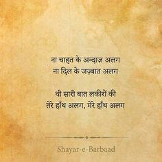 Shyari Quotes, Sufi Quotes, Hindi Quotes On Life, Motivational Quotes In Hindi, Words Quotes, Inspirational Quotes, Hindi Qoutes, People Quotes, Sayings
