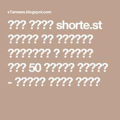 شرح موقع shorte.st للربح من اختصار الروابط و كيفية ربح 50 دولار يوميا - مدونة ستار نيوز