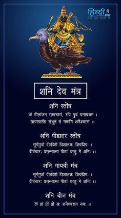 Shani Dev Mantra - शनि देव मंत्र in Hindi Hindu Vedas, Shiva Hindu, Hindu Rituals, Shiva Shakti, Hindu Deities, Hinduism, Hanuman Chalisa Mantra, Lord Shiva Mantra, Shri Hanuman