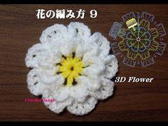 立体的な花の編み方 10 【かぎ針編み】How to Crochet 3D flower - YouTube