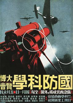 Vintage Japanese industrial exhibition poster -- National Defense Science Exposition - Hyogo, 1941