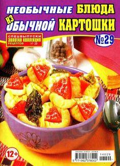 Золотая коллекция рецептов. Спецвыпуск № 29 (2014) Необычные блюда из обычной картошки