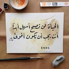 Arabic Love Quotes, Arabic Words, Beautiful Moon, Beautiful Words, Diy Organisation, Proverbs, Life Quotes, Arabic Calligraphy, Positivity