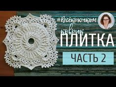 "(77) Коврик ""Плитка"", ряды 3-5 - YouTube Crochet Mandala, Crochet Doilies, Crochet Hats, Crochet Videos, Crochet Earrings, Make It Yourself, Youtube, Sentences About Friendship, Whoville Hair"