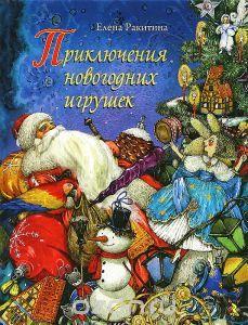 "Книга ""Приключения новогодних игрушек"" Елена Ракитина - 451rub"