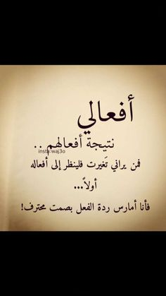Poet Quotes, Wisdom Quotes, Words Quotes, Life Quotes, Arabic English Quotes, Funny Arabic Quotes, Quotes For Book Lovers, Postive Quotes, Beautiful Arabic Words