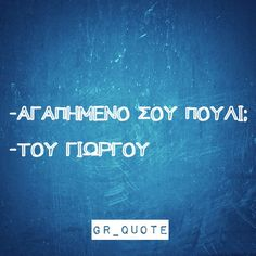 Funny Greek Quotes, Funny Quotes, Favorite Quotes, Best Quotes, Sarcasm Humor, Try Not To Laugh, English Quotes, Just Kidding, Just For Laughs