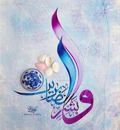 Arabic Calligraphy Design, Islamic Calligraphy, Caligraphy, Islamic Art Pattern, Pattern Art, Calligraphy Wallpaper, Canvas Art Projects, Different Forms Of Art, Islamic Wall Art