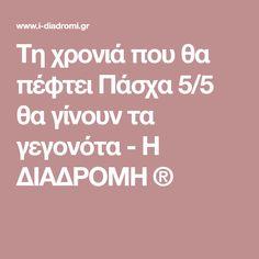 Orthodox Christianity, Say Something, Religion, Greek, Faith, Sayings, Quotes, Quotations, Lyrics