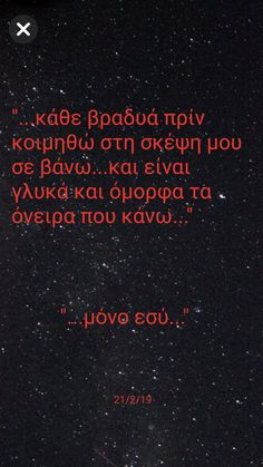 Relationship, Love, Beautiful, Quotes, Greek, Movie Posters, Inspiring Sayings, Amor, Quotations