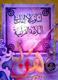 أسلوب الالتفات في البلاغة القرآنية - حسن طبل (دار الفكر) تحميل وقراءة أونلاين pdf
