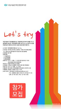 Poster of Seoul Community Rehabilitation Center /Designed by PJH in SCRC 2013 / 20131202 / tool : Apple Pages / www.seoulrehab.or.kr 시립서울장애인종합복지관 포스터 제작 기획홍보실 박재훈