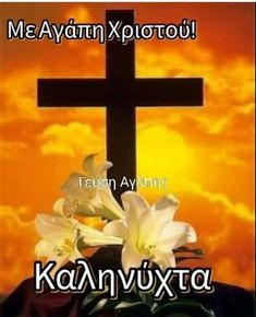 Good Night, Symbols, Letters, Greek, Nighty Night, Letter, Lettering, Good Night Wishes, Greece