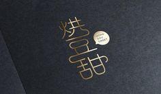 黑秀網 HeyShow.com - 台灣設計師入口網站,設計人與設計創意作品大本營! > 設計文章 > 視覺設計 > 「令人激賞的標準字」設計入選作品揭曉