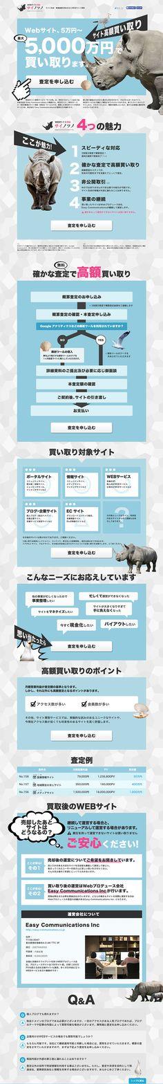 WEB買い取りサイト「サイノツノ」【インターネットサービス関連】のLPデザイン。WEBデザイナーさん必見!ランディングページのデザイン参考に(シンプル系) Graph Design, Site Design, Ad Design, Layout Design, Japanese Graphic Design, Japan Design, Best Web Design, Ui Web, Text Design