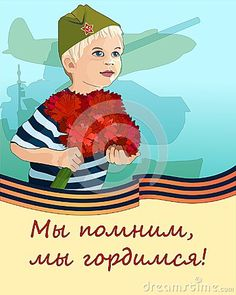 Illustration of the Victory Day background with boy, carnations and a congratulatory inscription
