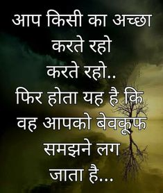 Now Quotes, Desi Quotes, Motivational Picture Quotes, Marathi Quotes, Inspirational Quotes Pictures, Motivational Thoughts, Life Truth Quotes, Better Life Quotes, Good Life Quotes