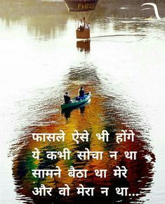 Mera ho kr bhi vo mera na hua💔💔. Cute Romantic Quotes, Heart Touching Love Quotes, Heart Touching Shayari, Love Husband Quotes, True Love Quotes, Best Inspirational Quotes, Motivational Quotes, Hindi Attitude Quotes, Hindi Quotes On Life