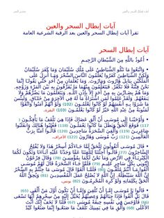 Quran Quotes Inspirational, Arabic Love Quotes, Duaa Islam, Islam Hadith, Islamic Phrases, Islamic Quotes, Book Quotes, Words Quotes, Quran Tafseer