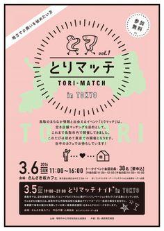 とりマッチ in TOKYO 3/5-3/6 | GRAYSKY project Id Design, Flyer Design, Print Design, Graphic Design Typography, Graphic Design Illustration, Pamphlet Design, Typo Logo, Japanese Graphic Design, Japan Design
