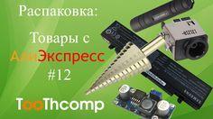 Распаковка: Алиэкспресс Аккумулятор, DC-DC, фонарь Convoy S2+, Ступенчат...