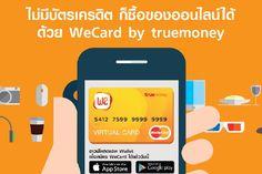 บัตรเดียวใช้ได้ทั้งการช้อปปิ้งบนร้านค้าออนไลน์ หรือเลือกช้อปปิ้งตามร้านค้าทั่วไปที่รับบัตร MasterCard ช้อปได้แม้ไม่มีบัตรเครดิต อยากช้อปเท่าไร ก็เติมเงินเข้าไปที่แอพWallet by truemoney คือต้องมีเงินในระบบถึงจะรูดได้ ฟรีค่าธรรมเนียม WeCard คืออะไรบัตรที่ทำให้คุณสนุกกับการช้อปปิ้งแบบไม่มีขีดจำกัด บัตรเดียวใช้ได้ทั้งการช้อปปิ้งบนร้านค้าออนไลน์หรือเลือกช้อปปิ้งตามร้านค้าทั่วไปที่รับบัตรMasterCardช้อปได้แม้ไม่มีบัตรเครดิต  Wallet by truemoney บริการทางการเงินรูปแบบใหม่ ที่เปิดให้ทุกคน ...